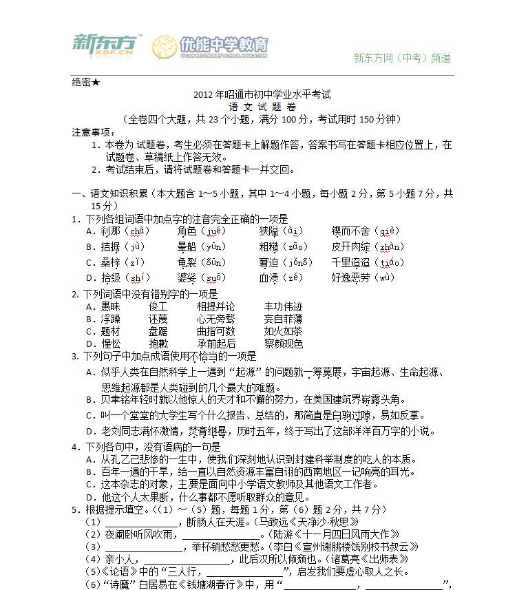 2012昭通中考语文试卷及答案