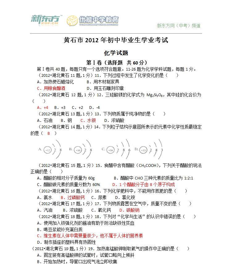 2012黄石中考化学试题及答案