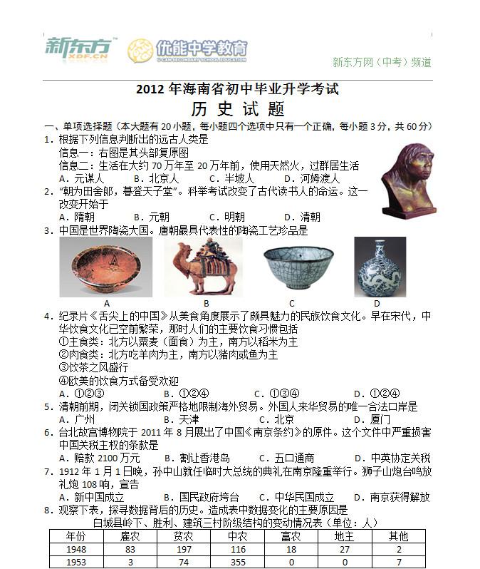 2012海南中考历史试卷及答案