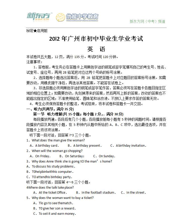 2012广州中考英语试题及答案