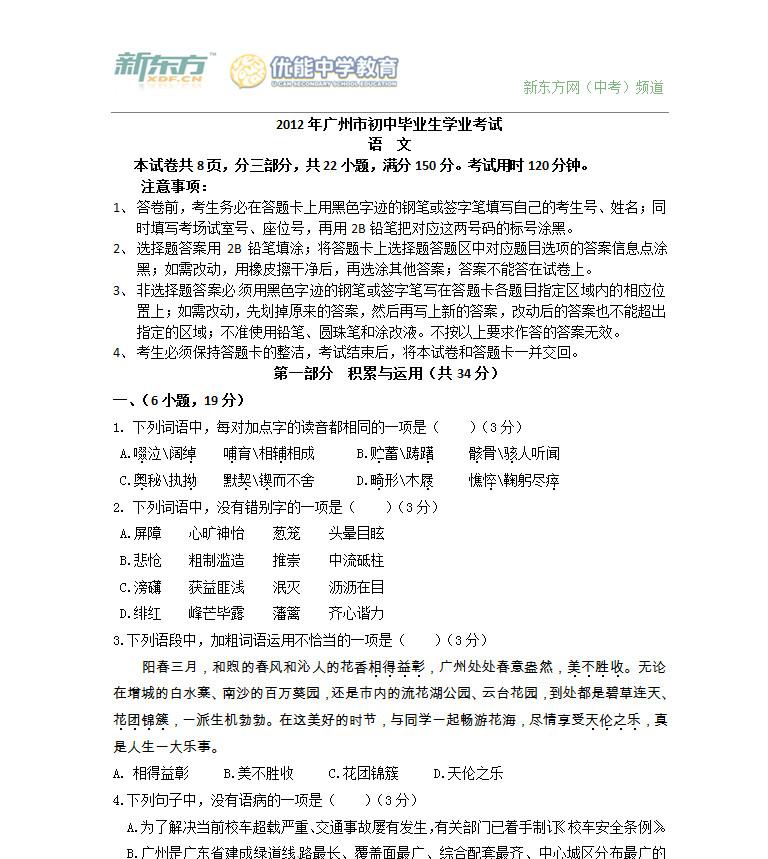 2012广州中考语文试题及答案