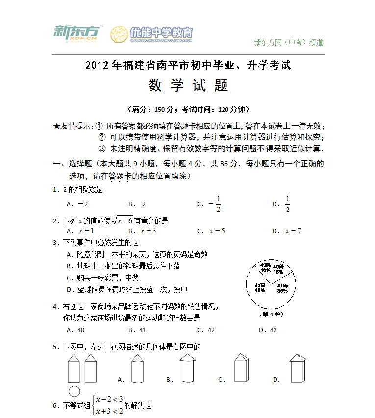 2012南平中考数学试题及答案