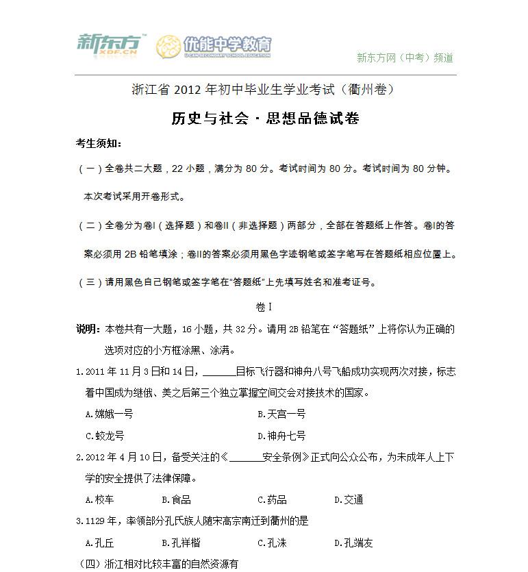 2012浙江衢州中考历史试题及答案