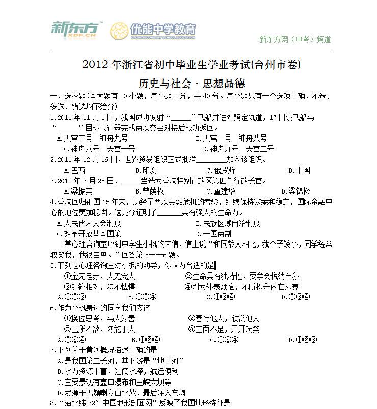 2012台州中考社会思想品德试题及答案
