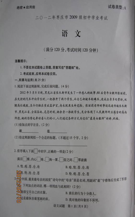 2012山东枣庄中考语文试题及答案