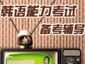2012韩语TOPIK考试备考