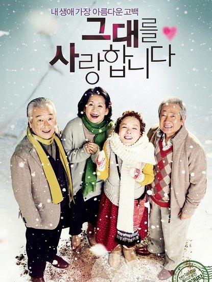 2011最好看的韩国电影我爱你