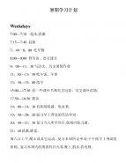 2013准初三暑期学习计划表