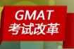 GMAT考试改革解读