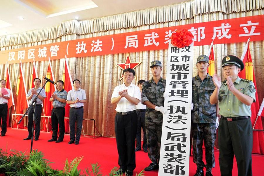 武汉成立首个城管武装部