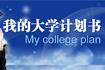 萨茹拉:大学,从写计划书开始_新东方网