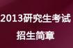 硕士研究生招生简章_专业学位硕士研究生_硕士研究生专业目录—新东方网