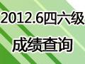 2012年英语四六级成绩查询