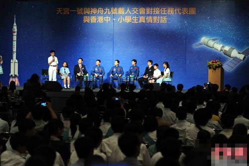 """""""神九""""航天员与香港中小学生对话"""