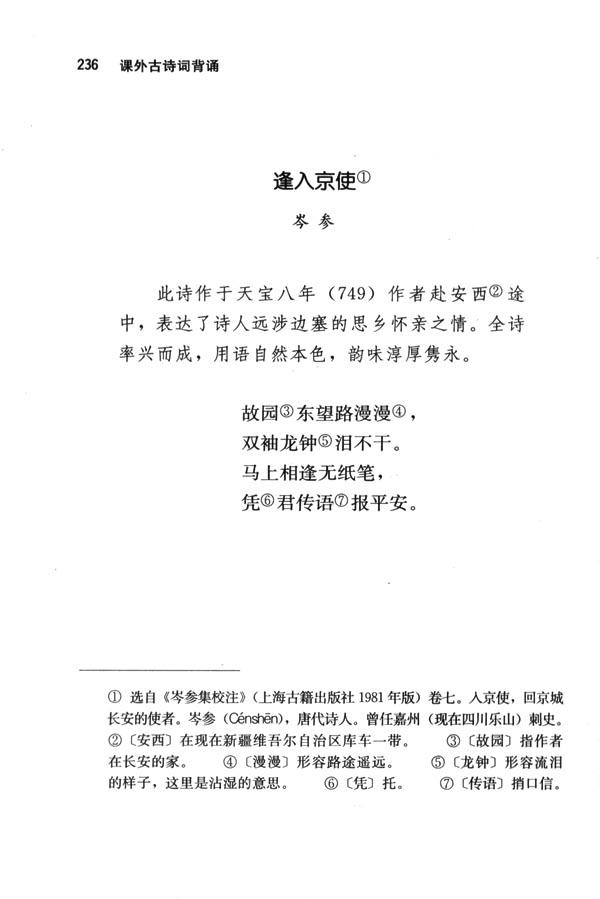 人教版七年级下册语文电子课本新版