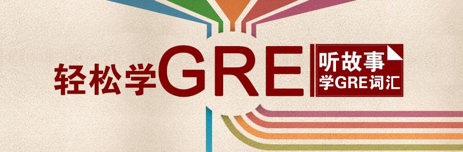 gre词汇,GRE词汇,gre备考,GRE考试,考试技巧