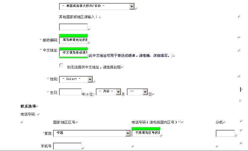 托福考试报名需要在指定的官网上进行报名,很多同学是第一次考试,并不了解托福报名的具体流程,希望大家看了下文后有所了解。就是! 考试报名网址:http://toefl.etest.net.cn 1、登陆主界面