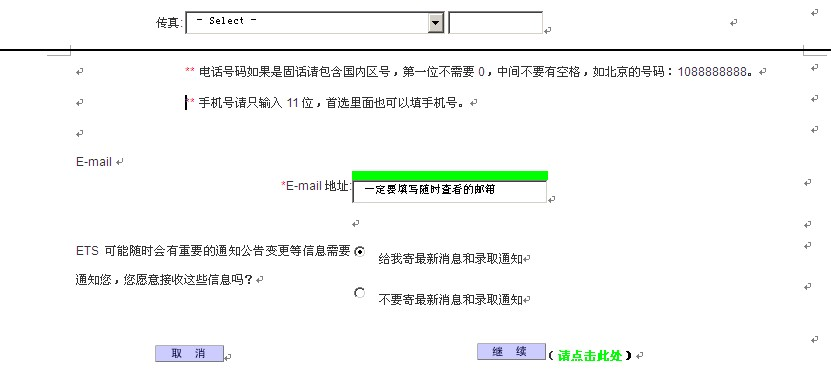 长春新东方托福考试报名流程图解