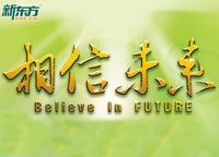 """2012新东方""""相信未来""""公益巡讲"""