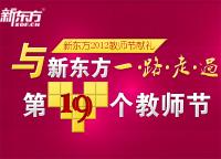 新东方2012教师节献礼