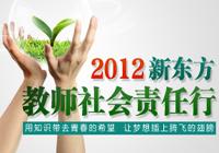 新东方2012教师社会责任行