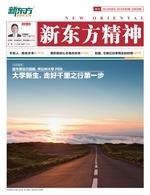 《太阳城集团网址大全精神》2012年第3期 (总第25期)