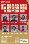 第二届全国小学生语文素养展示...