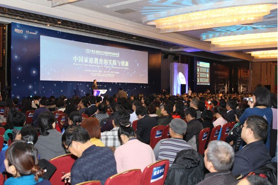 第五届新东方家庭教育高峰论坛与会嘉宾