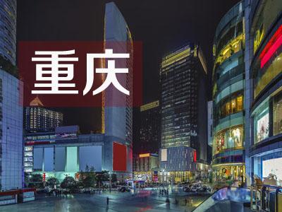 重庆高考试卷及答案