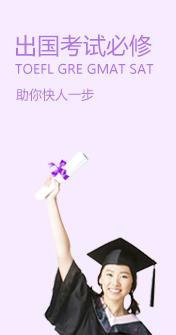 出國留學課程