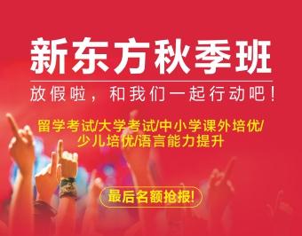 宁波新东方秋季班培训课程