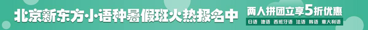 北京新東方秋季班