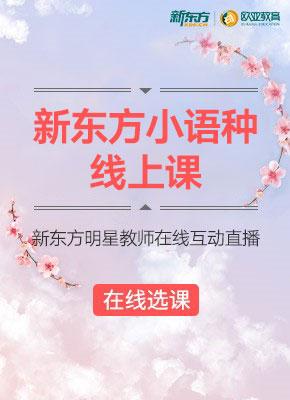 新東方小語種線上課