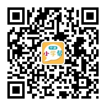 新东方宁波学校官方微信