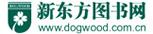 新東方圖書網