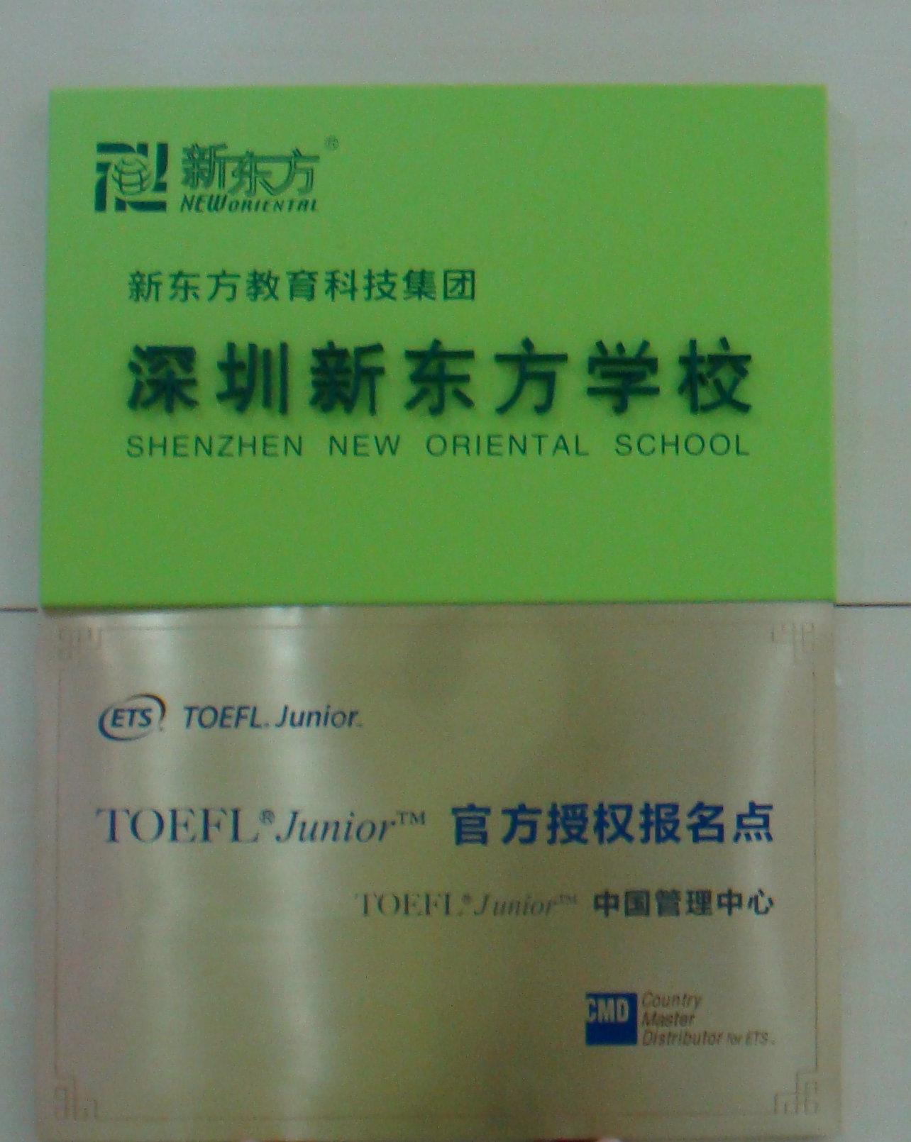 TJ授權與新東方logo