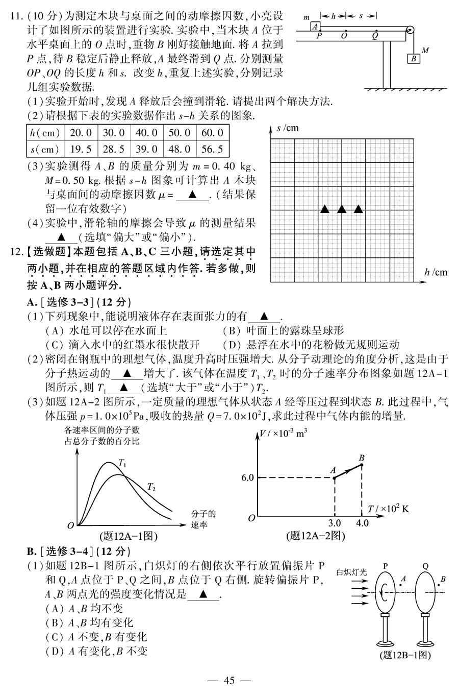 高考点评-物理:试题及答案