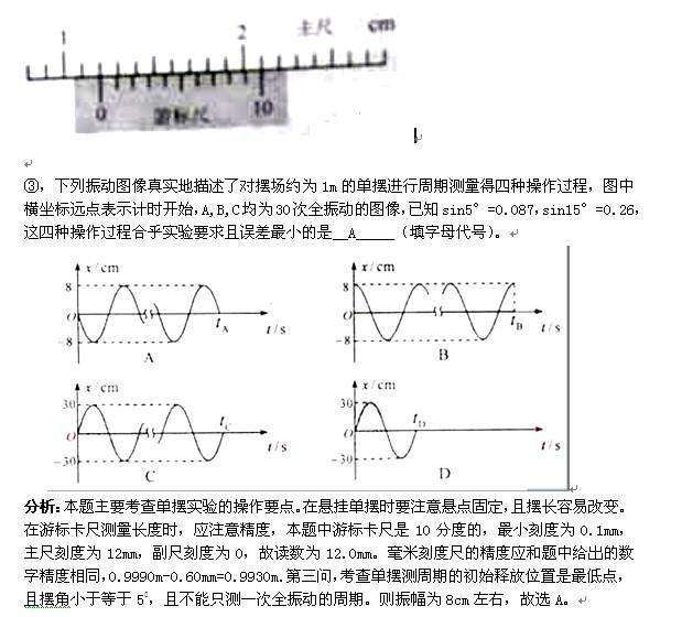 教科版九年级物理上册认识电路测试题