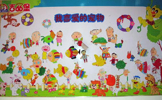 幼儿园主题墙面布置:我喜爱的宠物