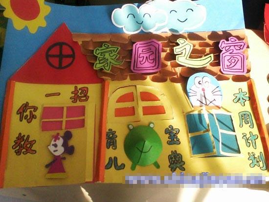 幼儿园家园栏布置:家园之窗2