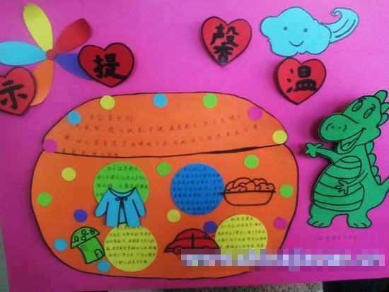 幼儿园家园栏布置:温馨提示5