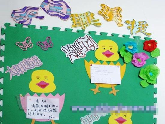 幼儿园家园栏布置:家园联系栏6