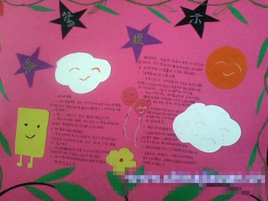 幼儿园家园栏布置:温馨提示2