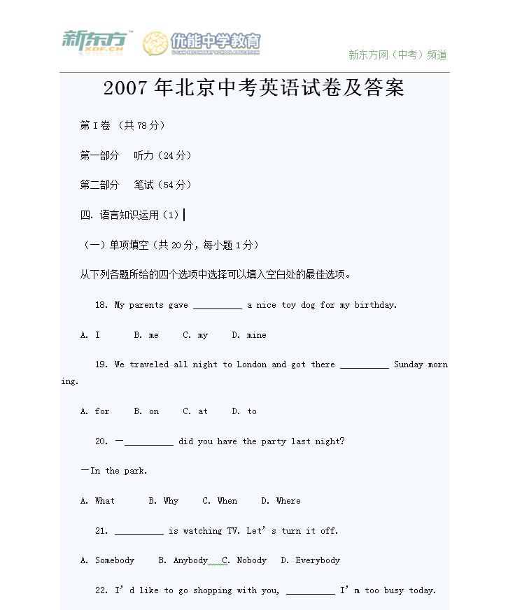 2007北京中考英语试卷及答案
