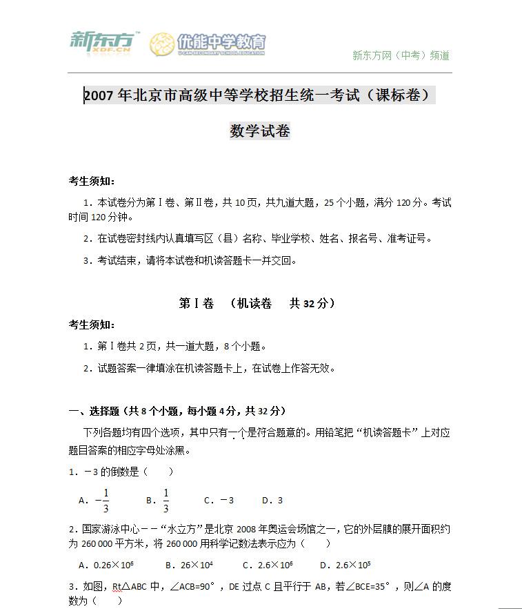 2007北京中考数学试题及答案