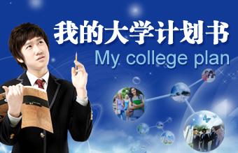 我的大学计划书
