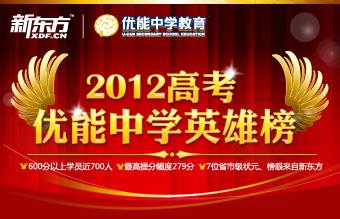 2012高考:优能中学英雄榜