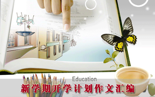 2012新学期开学计划作文汇编