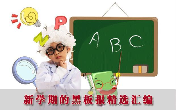 2012关于新学期的黑板报精选汇编