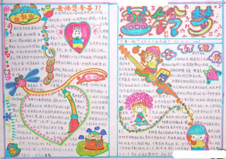 关于教师节的手抄报:难忘师恩-关于教师节的手抄报 老师您辛苦了